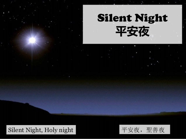 Silent Night 平安夜 Silent Night, Holy night 平安夜,聖善夜