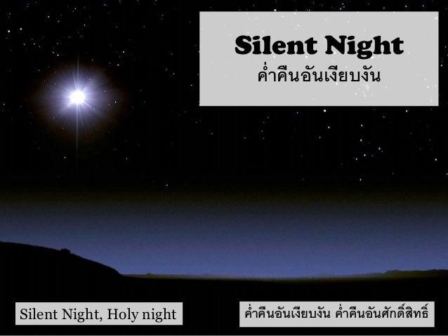 Silent Night ค่ำคืนอันเงียบงัน Silent Night, Holy night ค่ำคืนอันเงียบงัน ค่ำคืนอันศักดิ์สิทธิ์