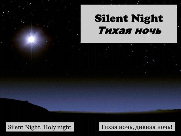 Silent Night Тихая ночь Silent Night, Holy night Тихая ночь, дивная ночь!
