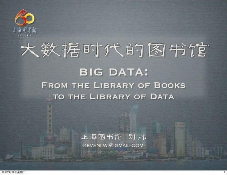 大数据时代的图书馆                    big data:              From the Library of Books                to the Library of Data       ...