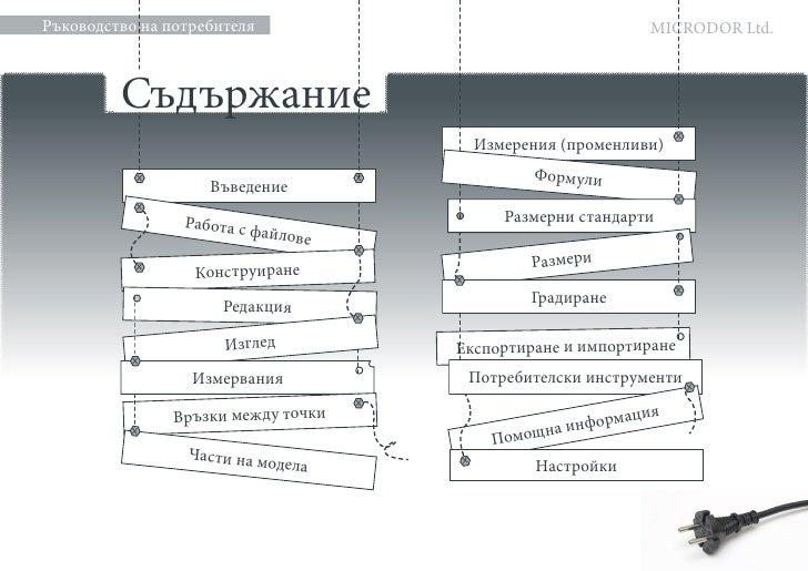 Silhouette Designer 3 Guide Slide 2