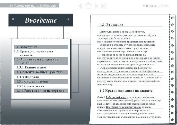 Silhouette Designer 3 Guide Slide 3