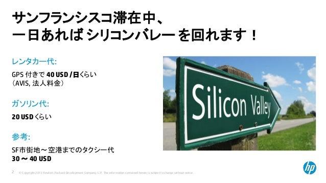 シリコンバレー IT カンパニー巡り 2013 Slide 2