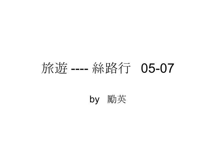 旅遊 ---- 絲路行  05-07 by  勵英