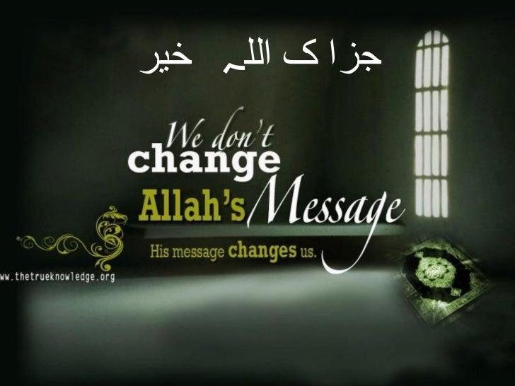 جزا ک اللہ  خیر