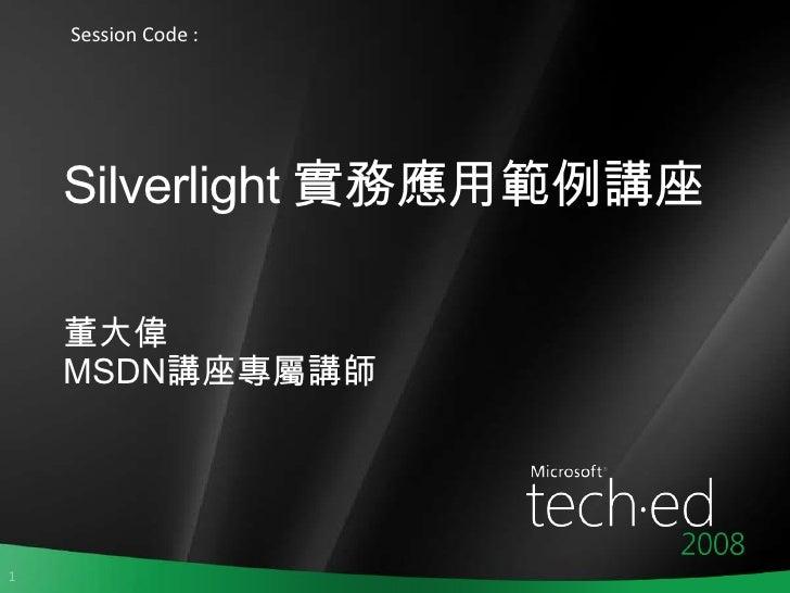 Silverlight 實務應用範例講座<br />董大偉<br />MSDN講座專屬講師<br />Session Code :<br />