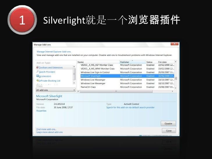 Silverlight就是一个浏览器插件<br />1<br />