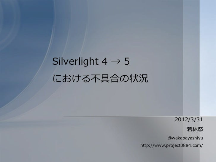 Silverlight 4 → 5における不具合の状況                                  2012/3/31                                        若林悠         ...