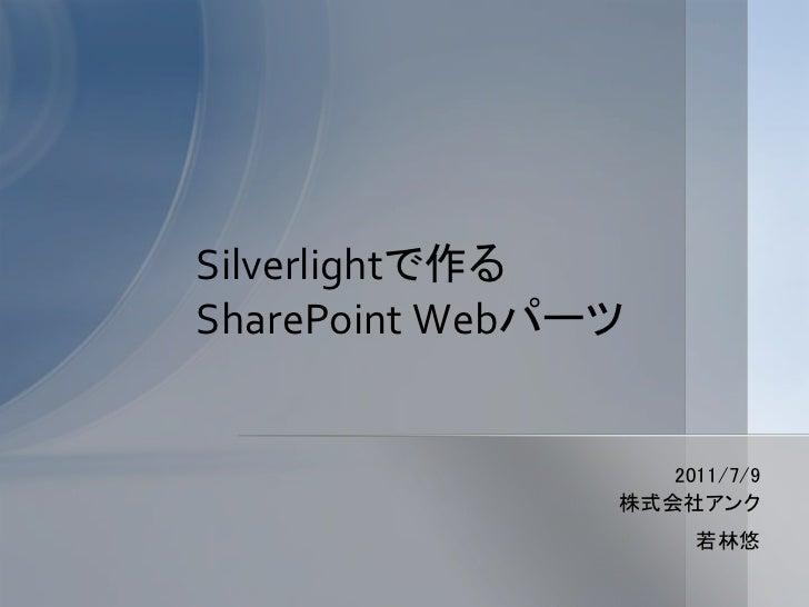 Silverlightで作るSharePoint Webパーツ                   2011/7/9                株式会社アンク                     若林悠