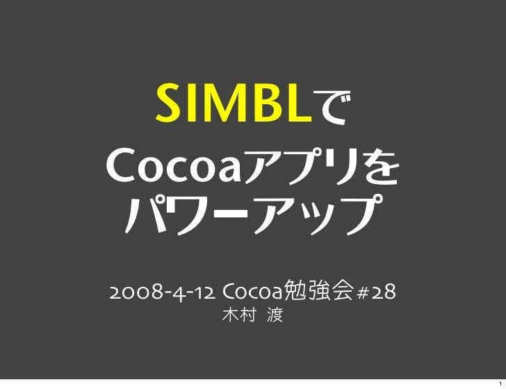 SIMBL Cocoa  2008-4-12 Cocoa   #28                                        1