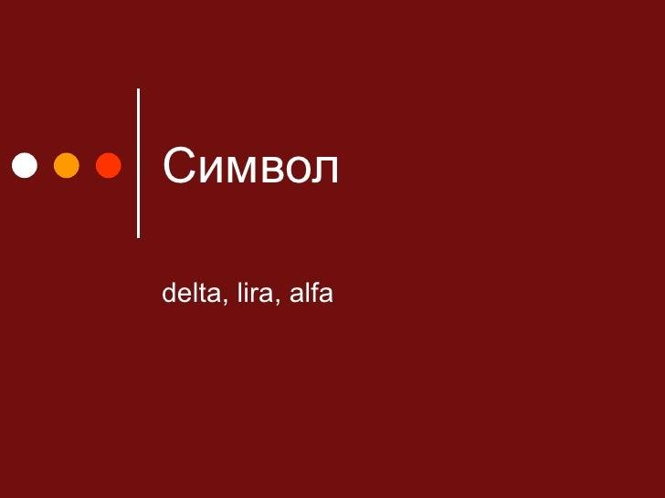 Символ delta, lira, alfa