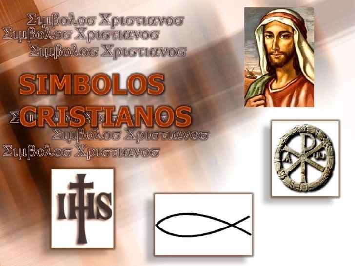Simbolos Cristianos<br />Simbolos Cristianos<br />Simbolos Cristianos<br />Simbolos Cristianos<br />Simbolos Cristianos<br...
