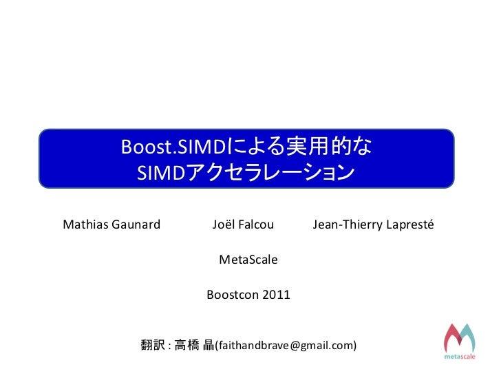 Boost.SIMDによる実用的な         SIMDアクセラレーションMathias Gaunard       Joël Falcou     Jean-Thierry Lapresté                       M...