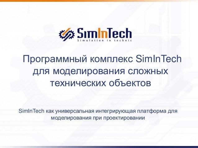 Программный комплекс SimInTech для моделирования сложных технических объектов SimInTech как универсальная интегрирующая пл...