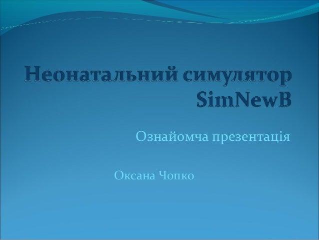 Ознайомча презентаціяОксана Чопко