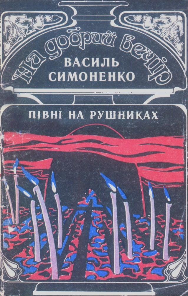 Василь Симоненко Півні на рушниках c8c5c1bf2156a