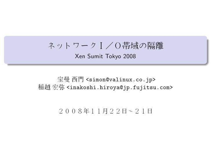 Xen Sumit Tokyo 2008         <simon@valinux.co.jp> <inakoshi.hiroya@jp.fujitsu.com>