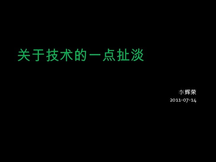 关于技术的一点扯淡<br />李辉荣<br />2011-07-14<br />