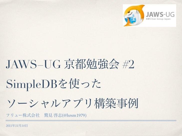 JAWS−UG                        #2SimpleDB                 (@hrsm1979)2011   11   10