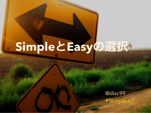 Simple Easy @disc99 #ShinjukuLT