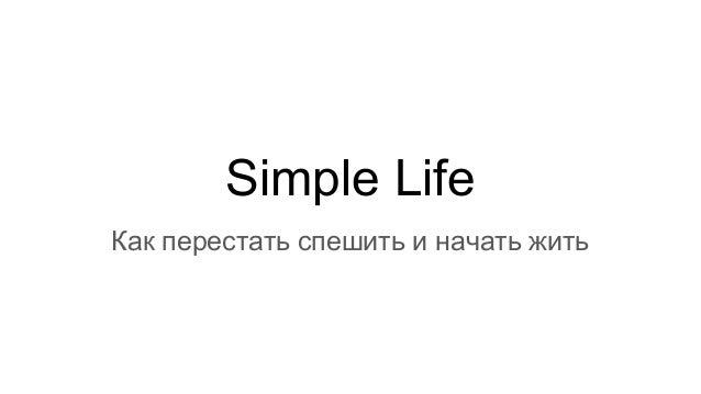 Simple Life Как перестать спешить и начать жить