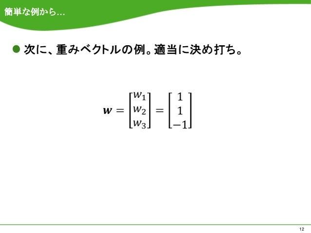 簡単な例から…          12