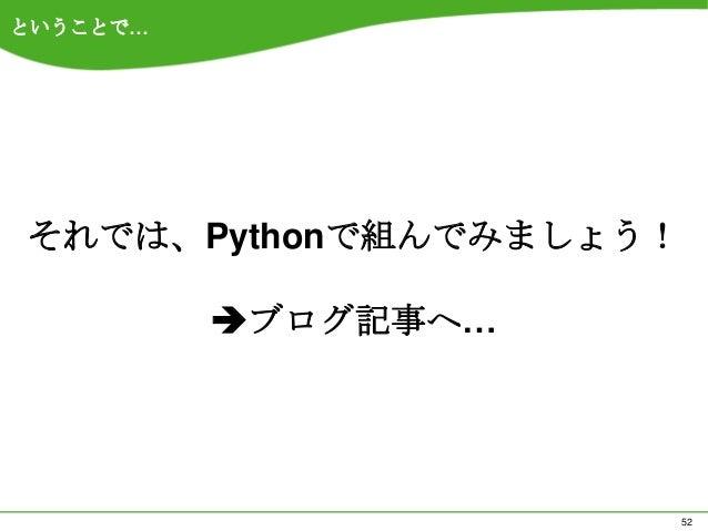 ということで…それでは、Pythonで組んでみましょう!          ブログ記事へ…                        52