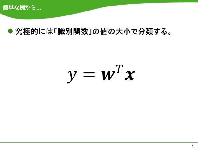 簡単な例から…          6