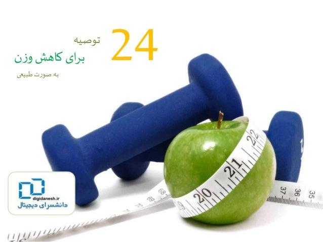 24توصیه نزو کاهش ایرب طبیعیترصو به