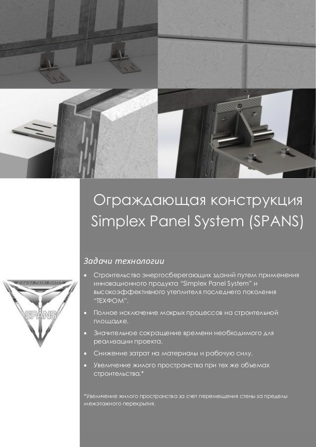 Ограждающая конструкцияSimplex Panel System (SPANS)Задачи технологии Строительство энергосберегающих зданий путем примене...