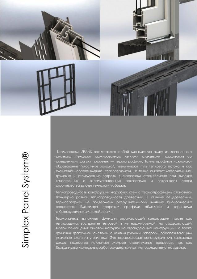 Ограждающие конструкции Simplex system Slide 3