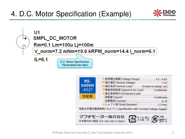Simple Model of DC Motor using LTspice