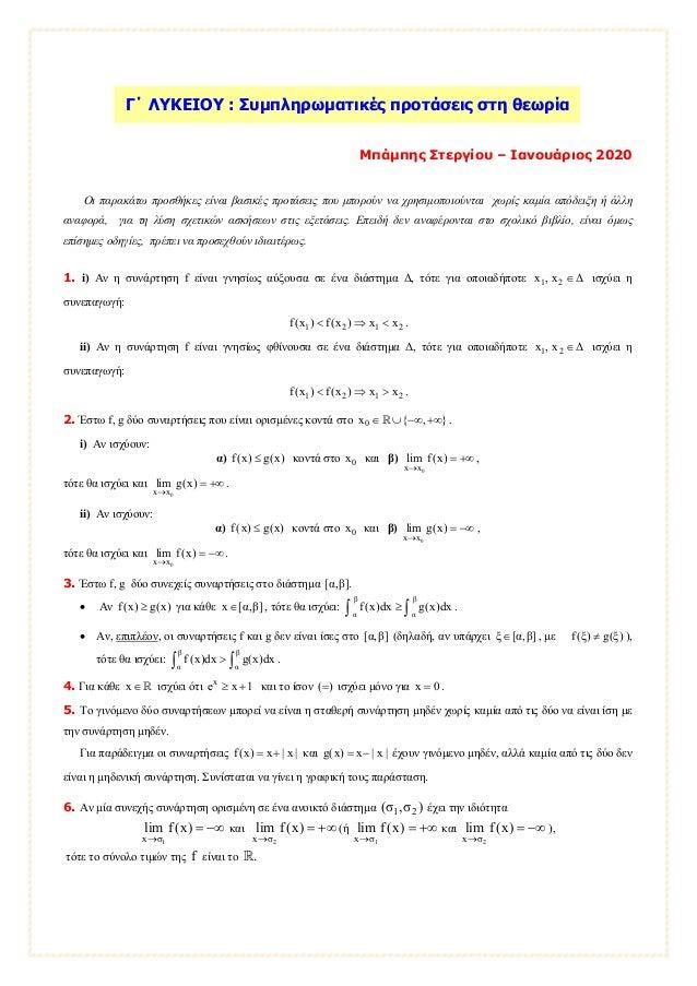 Γ΄ ΛΥΚΕΙΟΥ : Συμπληρωματικές προτάσεις στη θεωρία Μπάμπης Στεργίου – Ιανουάριος 2020 Οι παρακάτω προσθήκες είναι βασικές π...