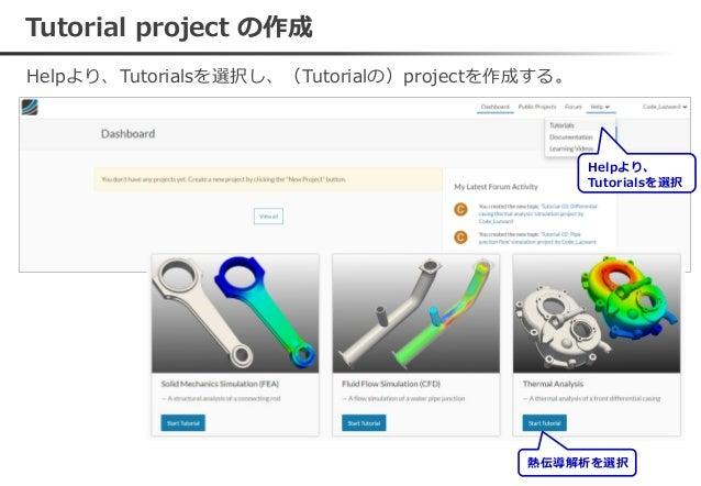 SimScale tutorial-03 デフケースの熱伝導解析 日本語解説