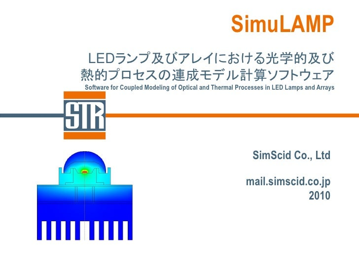 SimuLAMP  LEDランプ及びアレイにおける光学的及び 熱的プロセスの連成モデル計算ソフトウェア Software for Coupled Modeling of Optical and Thermal Processes in LED ...