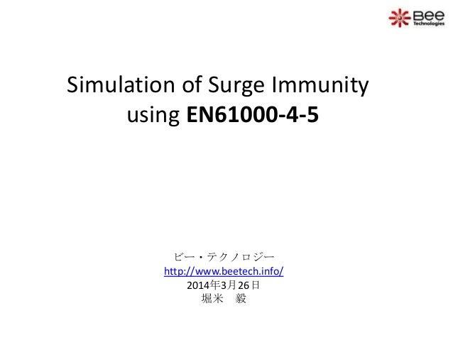 Simulation of Surge Immunity using EN61000-4-5 ビー・テクノロジー http://www.beetech.info/ 2014年3月26日 堀米 毅