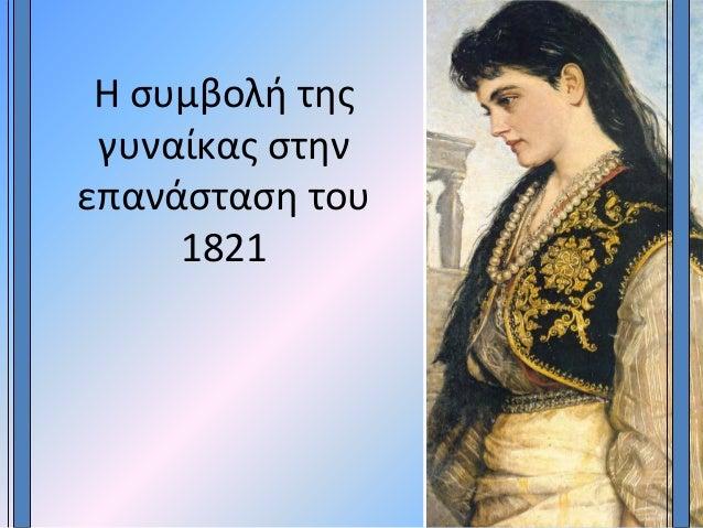Η συμβολή της γυναίκας στην επανάσταση του 1821