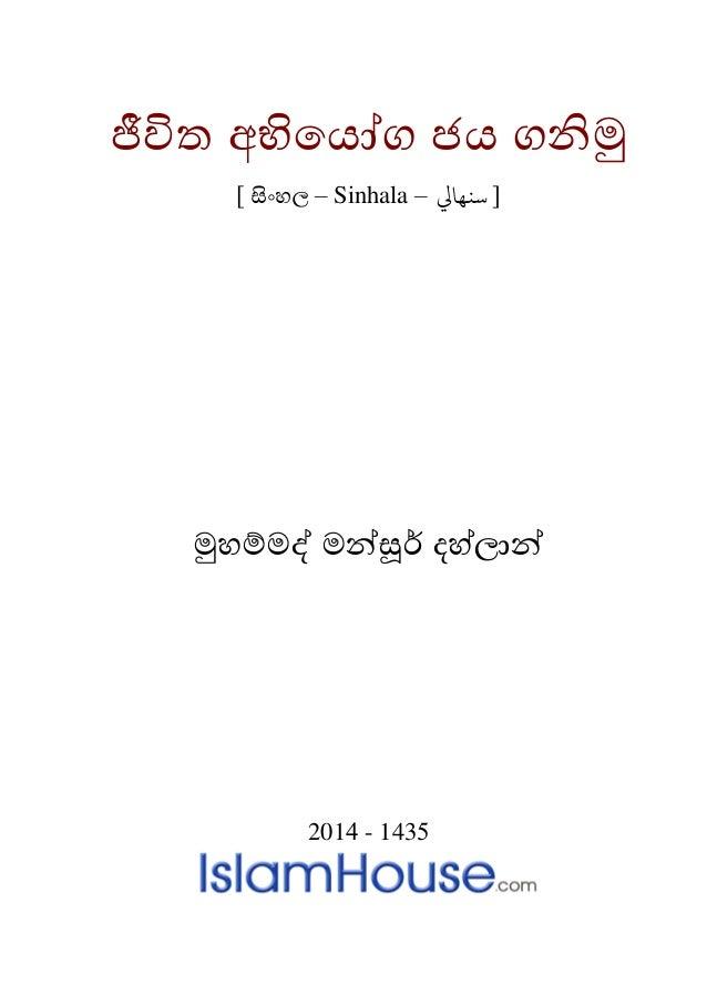 ජීවිත අභියයෝග ජය ගනිමු ] සිංහල – Sinhala – [سنهايل මුහම්මද් මන්සූර් දහ්ලාන් 2014 - 1435