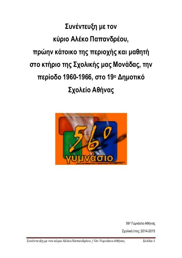 Συνέντευξη με τον κύριο Αλέκο Παπανδρέου / 56ο Γυμνάσιο Αθήνας Σελίδα 1 Συνέντευξη με τον κύριο Αλέκο Παπανδρέου, πρώην κά...