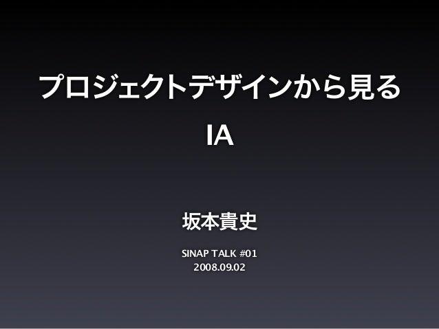 プロジェクトデザインから見る IA 坂本貴史 SINAP TALK #01 2008.09.02