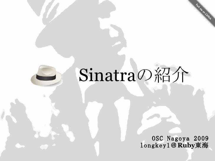 Sinatra の紹介 OSC Nagoya 2009 longkey1 @ Ruby 東海