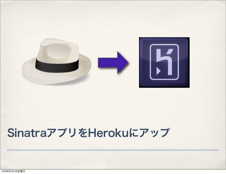 SinatraアプリをHerokuにアップ12年8月31日金曜日