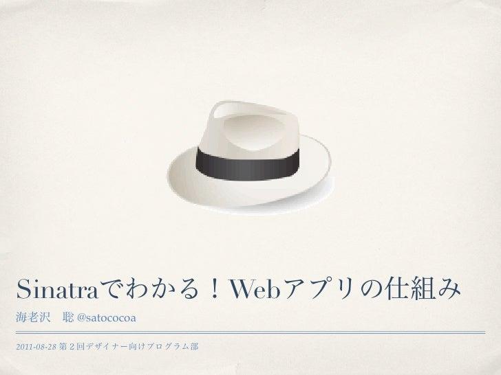 Sinatra                   Web             @satococoa2011-08-28