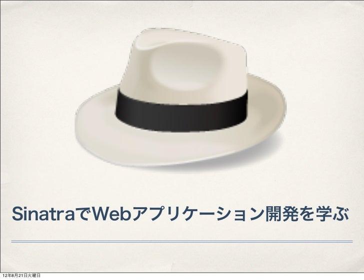 SinatraでWebアプリケーション開発を学ぶ12年8月21日火曜日
