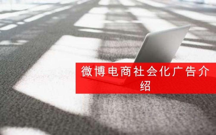微博电商社会化广告介绍