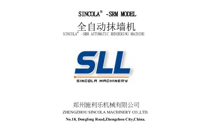 SSINCOLA® --SRM MMODEL SINCOLA® -SRM AUTOMATIC RENDERING MACHINE ZHENGZHOU SINCOLA MACHINERY CO.,LTD. No.18, Dongfeng Road...