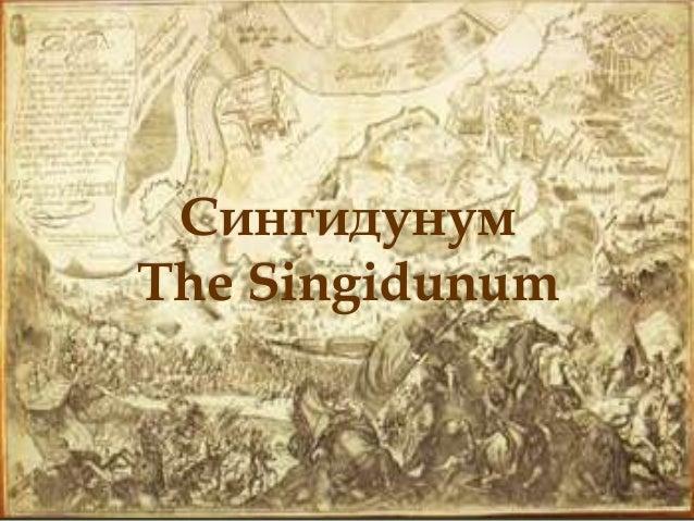 Сингидунум The Singidunum