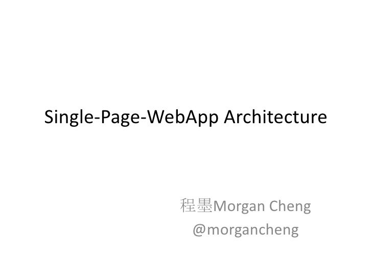 Single-Page-WebApp Architecture<br />程墨Morgan Cheng<br />@morgancheng<br />