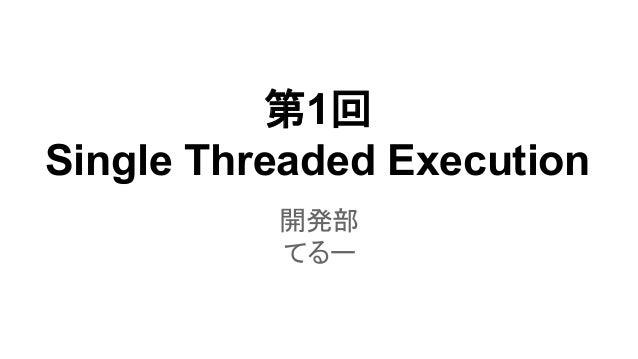 第1回  Single Threaded Execution  開発部  てるー