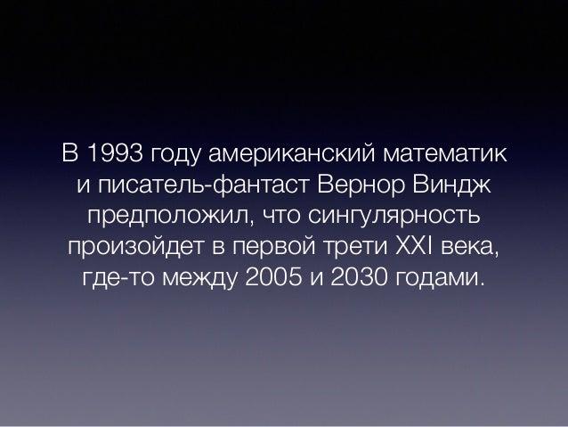 В2000году американский специалист поразвитию искусственного интеллекта Елиезер Юдковски также высказал гипотезу отом, ...
